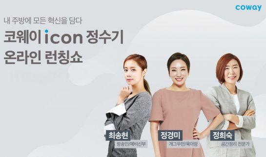 코웨이, '아이콘 정수기' 출시…온라인 론칭쇼