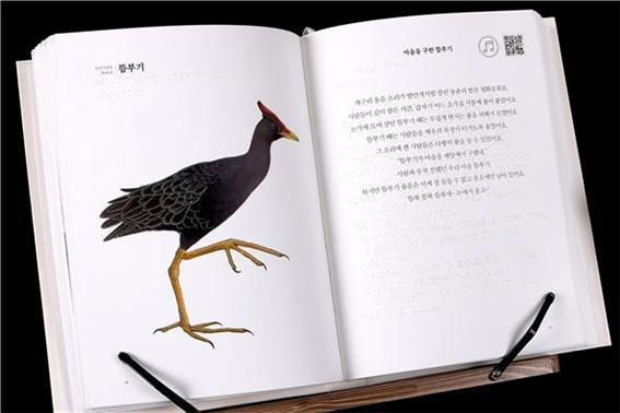 시각장애인용 자연유산 점자감각책 추가 제작