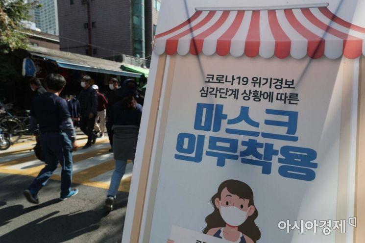 서울 종로구 동묘시장에 코로나19 예방 관련 마스크 착용 안내판이 설치돼 있다. /문호남 기자 munonam@