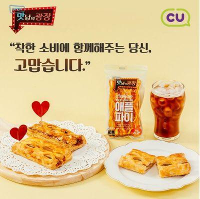 '맛남의 광장' 사과 키다리 아저씨는…이건준 BGF리테일 대표