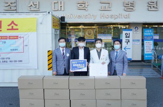 한국마스크, 조선대병원에 마스크 1만3500장 기부