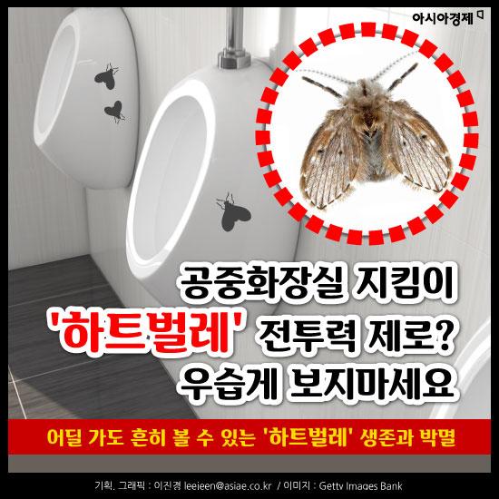 [카드뉴스]공중화장실 지킴이 '하트벌레' 전투력 제로?우습게 보지마세요