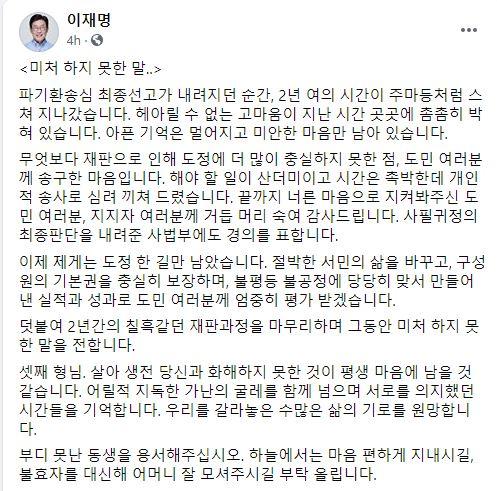 """이 지사는 16일 자신의 페이스북에 쓴 글에서 친형 고(故) 이재선 씨를 향해 """"못난 동생을 용서해 달라""""며 사과를 전했다. / 사진=페이스북 캡처"""