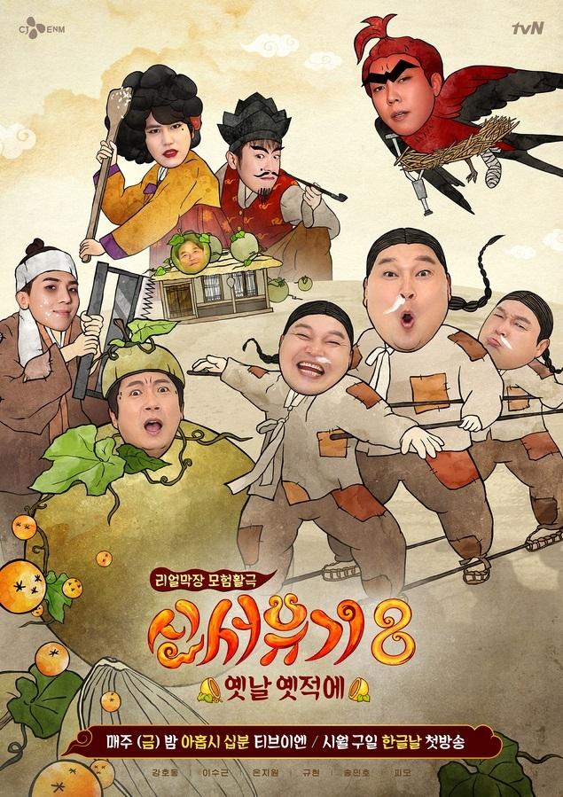 tvN 새 예능 '신서유기8-옛날 옛적에' 표지. 사진=tvN