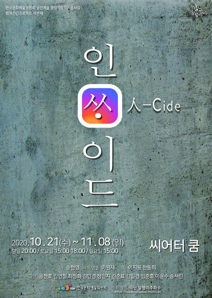 '좋아요'에 중독된 세상, 연극 '인싸이드(人-cide)'