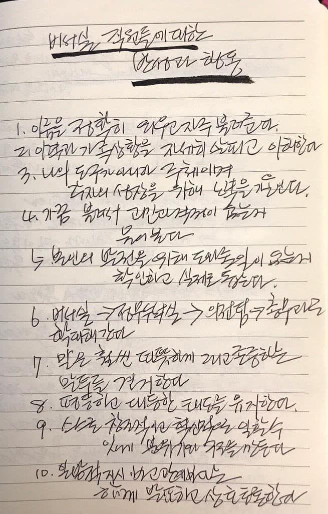 민경국 전 서울시 비서관 페이스북 캡처