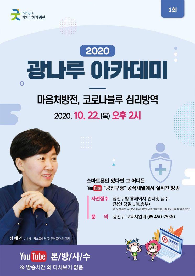 '당신이 옳다' 저자 정혜신 전문의 '코로나블루 심리방역' 강연