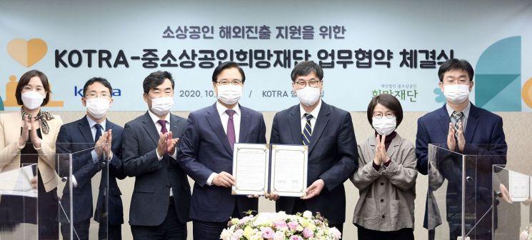 코트라, 소상공인 해외 진출 역량 'UP' 돕는다