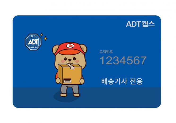 새벽배송 무인경비 서비스_배송기사 출입 카드. [사진=ADT캡스]