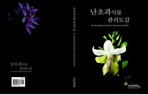 국립생태원, 난초과식물 관리도감 발간…120종 특성·관리법 소개