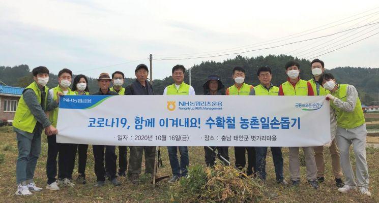 태안군 이원면에 위치한 볏가리마을에서 진행된 'NH농협리츠운용 수확철 농촌일손돕기'에서 서철수 대표(사진 왼쪽 7번째) 등 NH농협리츠운용 임직원 봉사단이 농촌일손돕기 활동 후 기념촬영을 하고 있다.