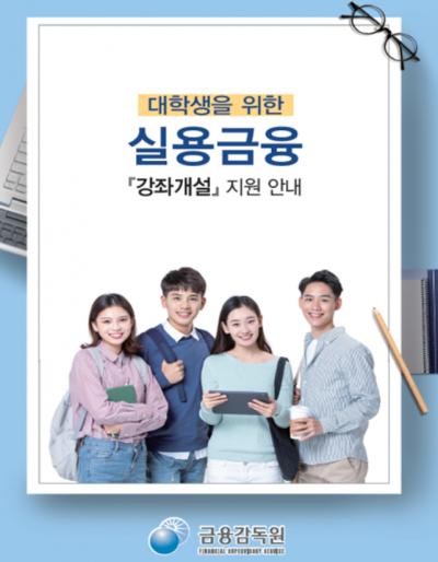 금감원, 내년 1학기 대학 실용금융 강좌 지원 신청접수
