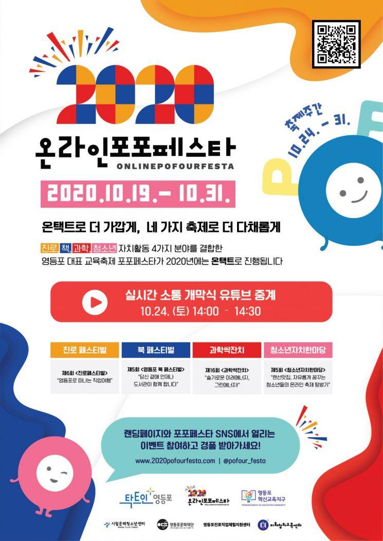 영등포 대표 교육축제 '포포페스타' 온라인 개최