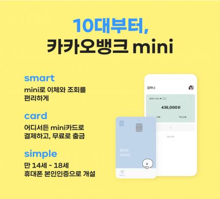 """""""모바일 네이티브 잡아라""""…카카오뱅크, 청소년용 '미니' 출시"""