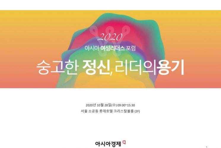 [알림]'2020 아시아여성리더스포럼' 28일 열립니다