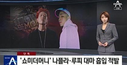 19일 채널A '뉴스A'는 나플라, 루피가 대마초 흡입 혐의로 서울지방경찰청 마약수사계에 적발됐다고 보도했다. 사진=채널A '뉴스A' 방송화면 캡처.