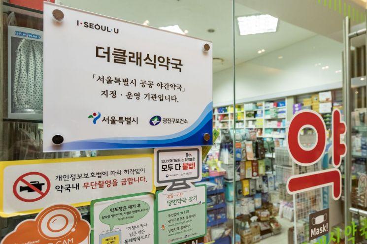 광진구 공공야간약국 자양3동 소재 '더클래식약국' 지정