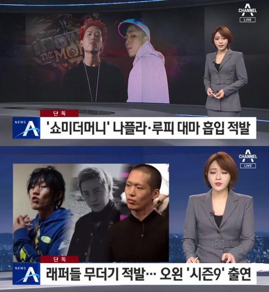 19일 채널A '뉴스A'는 나플라·루피·블루·오왼·영웨스트 등 5명 래퍼가 대마초 흡입 혐의로 서울지방경찰청 마약수사계에 적발됐다고 보도했다.