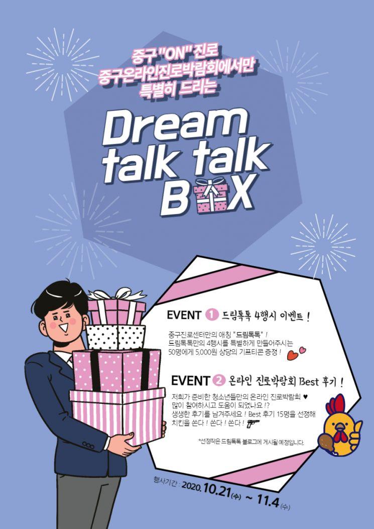 중구진로박람회 '중구ON진로' 개최