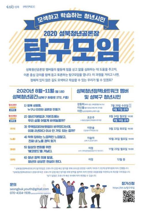 성북청년공론장 '탐구모임' 진행
