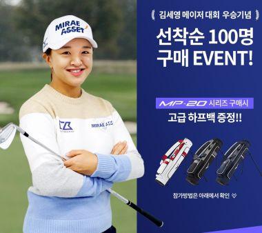 """'김세영 우승' 한국미즈노 """"MP-20 구매 이벤트"""""""