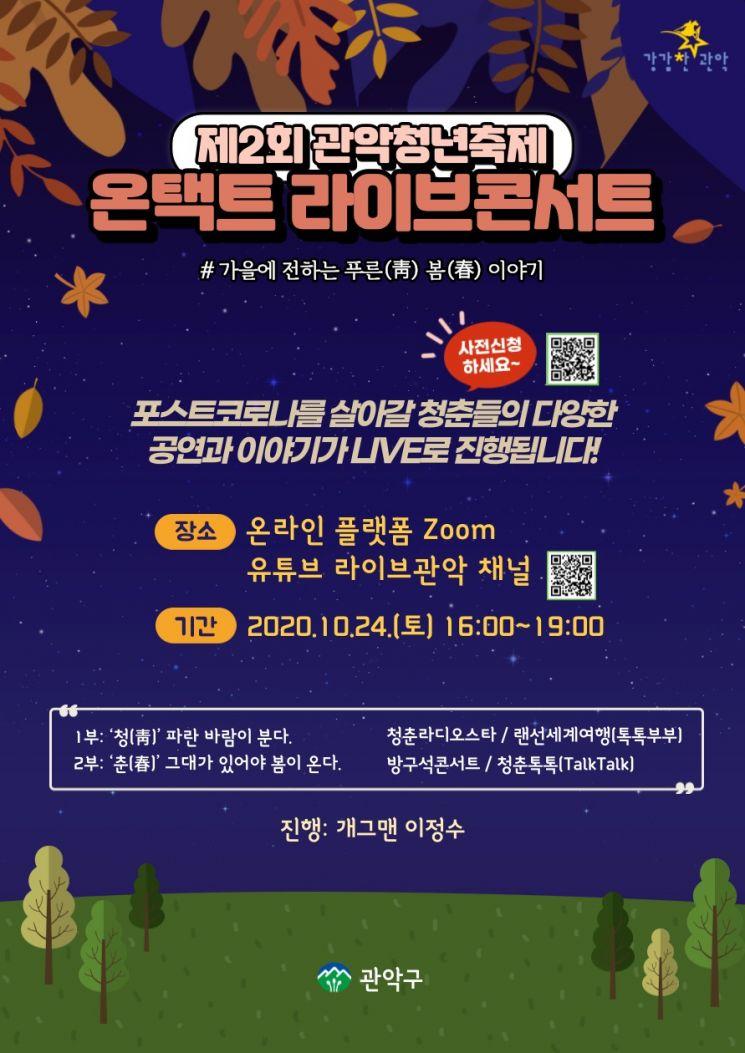제2회 관악청년축제 온택트 라이브 콘서트 개최