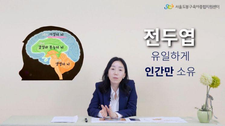도봉구 '놀이의 힘' 부모 교육 비대면 온라인 강의