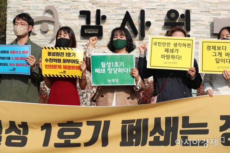 감사원이 '월성 1호기 조기폐쇄 결정 타당성' 감사 결과를 공개한 20일 서울 종로구 감사원 앞에서 탈핵시민행동이 월성 1호기 폐쇄를 촉구하고 있다. /문호남 기자 munonam@