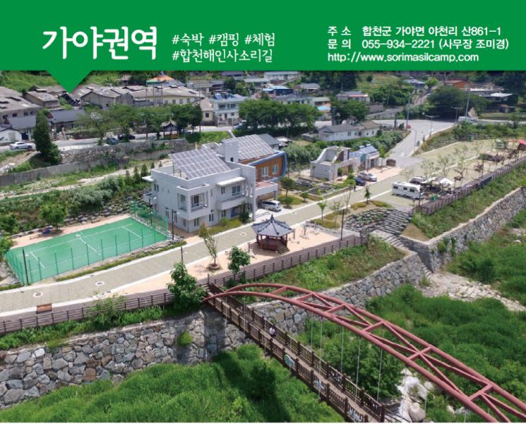합천 해인사 소리길 숙박 캠핑체험 휴양마을 전경 (사진=합천군)