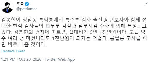 조국 전 법무부 장관은 20일 자신의 트위터를 통해 '검사 접대 의혹' 사건 관련, 해당 검사들이 성접대만 받지 않았을 가능성을 제기했다. / 사진=트위터 캡처