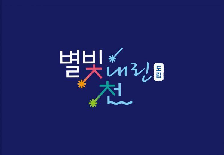 관악구 도림천 브랜드 네이밍 '별빛내린천'