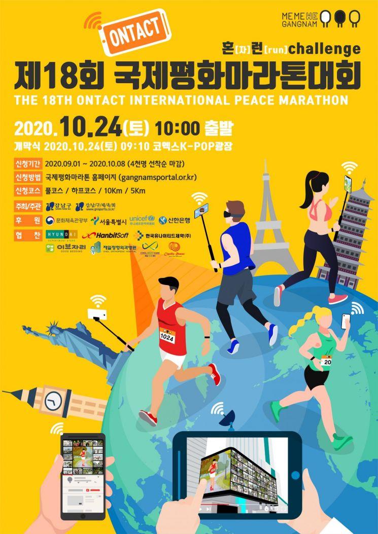 강남구, 제18회 온택트 국제평화마라톤 개최...이봉주 선수 등 3700명 참가