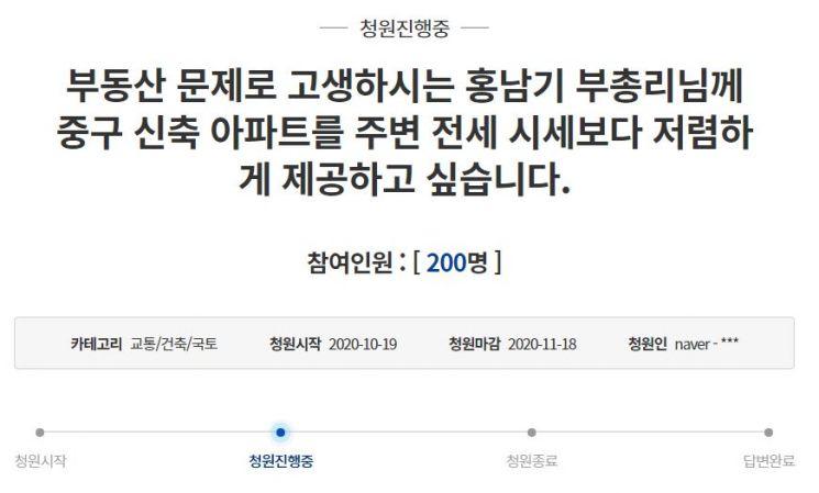 지난 19일 청와대 국민청원 게시판에 홍남기 부총리 겸 기획재정부 장관에게 저렴하게 전세를 제공하고 싶다는 내용의 청원글이 올라왔다.사진=청와대 국민청원 게시글 캡처.