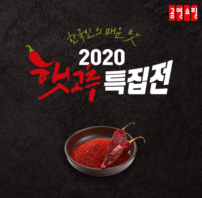 공영쇼핑, '한국인의 매운 맛'…햇고추 특집전
