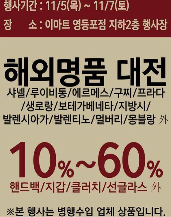 이마트 영등포점 인스타그램 게시물. (사진=인스타그램 캡처)
