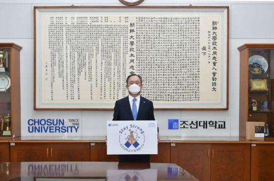 민영돈 조선대 총장 '스테이 스트롱' 캠페인 동참