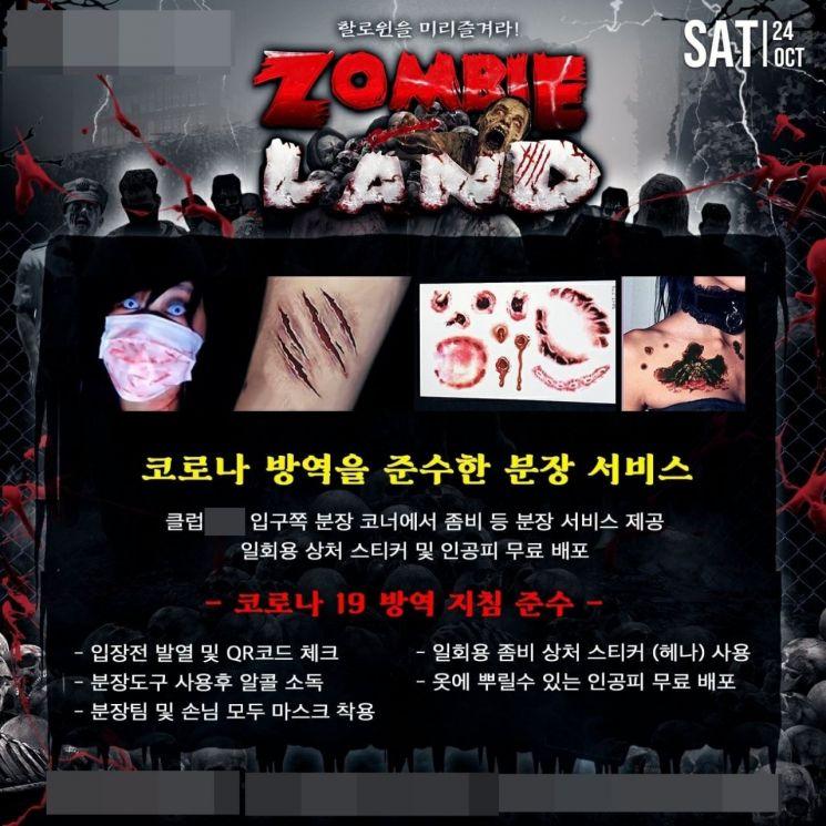 """'일주일 앞' 불안한 핼러윈데이…방역당국 """"행사·클럽 방문 자제"""""""