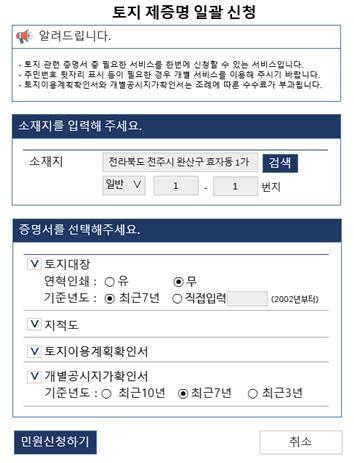 """토지 관련 증명서 6종, 정부24에서 """"신청부터 발급까지 한번에"""""""