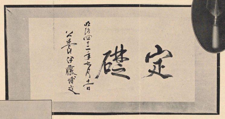 일본 하마마츠시 시립중앙도서관에 있는 이토 히로부미 붓글씨