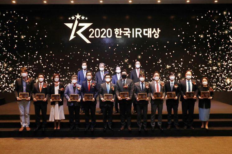 21일 서울 영등포구 여의도 콘래드호텔에서 열린 '2020 한국IR대상' 시상식에서 수상자들과 관계자들이 단체사진을 찍고 있다.(제공=한국IR협의회)