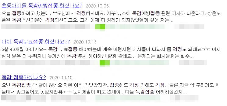 맘카페 등 온라인 커뮤니티에서는 독감 백신 접종을 망설이는 누리꾼들의 글이 속속 올라오고 있다. 사진=네이버 화면 캡처.