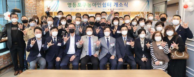 [포토]채현일 영등포구청장, 농아인 쉼터 개소식 참석