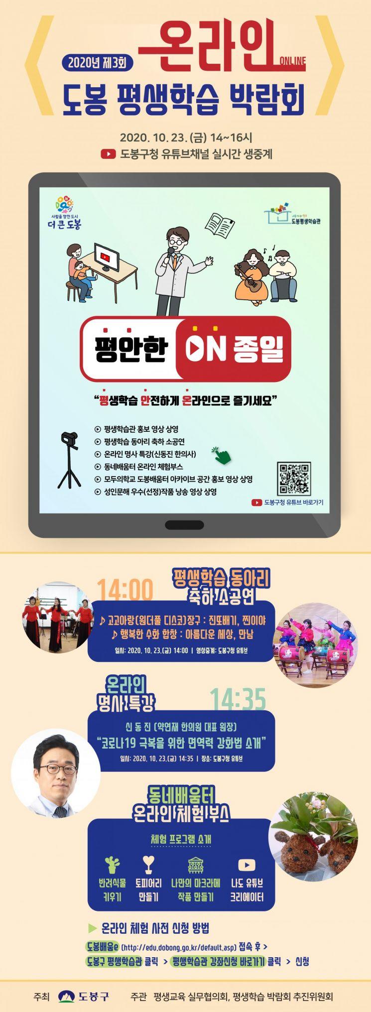 '온라인 도봉 평생학습박람회' 개최