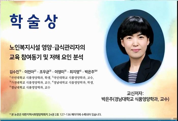 경남대 박은주 교수팀, 대한지역사회영양학회 추계학술대회 학술상 수상