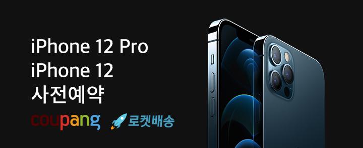 쿠팡, 아이폰12 사전예약…30일 새벽 배송