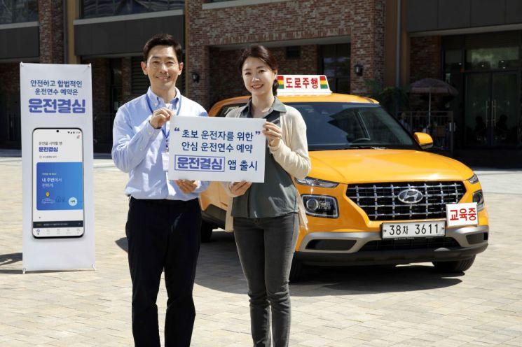 현대차, 안전하고 합법적인 운전연수 앱 '운전결심' 출시