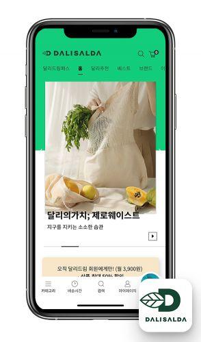 GS리테일, 유기농 전문 온라인몰 '달리살다' 정식 론칭
