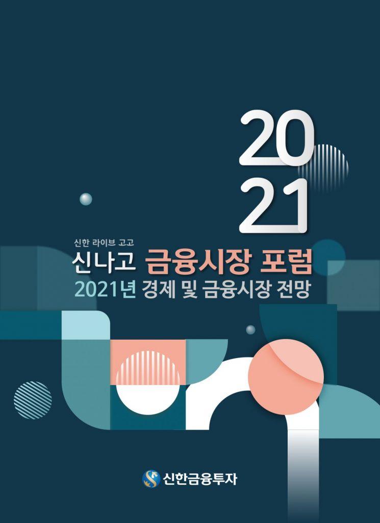 유튜브로 보는 2021년 금융시장 전망…신한금투 '신나고' 포럼 개최