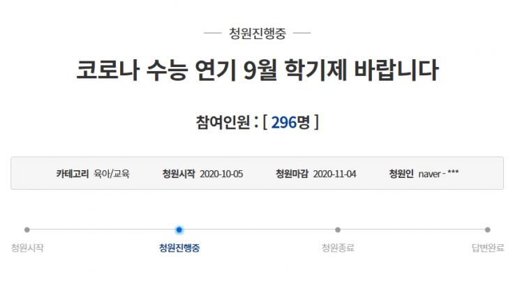 지난 5일 청와대 국민청원 게시판에는  '코로나 수능 연기 9월 학기제 바랍니다'라는 제목의 청원이 올라왔다. 사진=청와대 국민청원 홈페이지 캡처