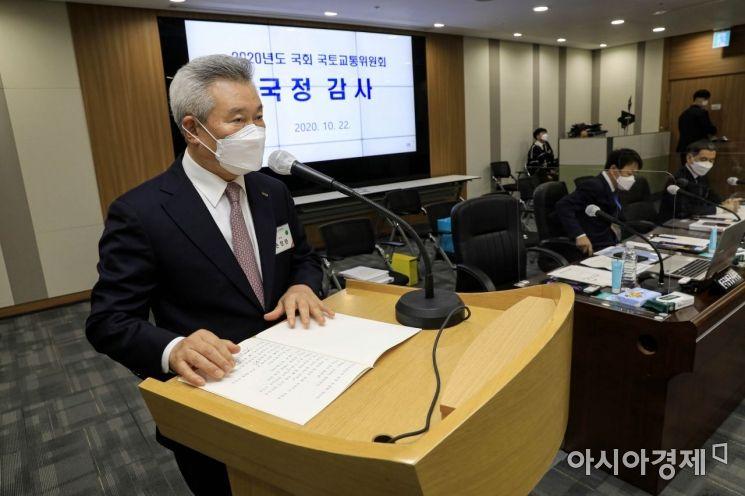 [포토]손창완 한국공항공사 사장 업무보고